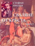 Сваляне от кръста - книга 1 (2005)