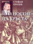 Носене на кръста: Хроника на три години (2004)