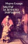 Митът за вечното завръщане (2002)