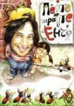 Пейте и играйте с Енчо (2003)