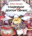 Сладкишът на д-р Сириус (2004)