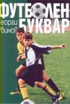 Футболен буквар (2004)