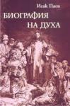 Биография на духа (2005)