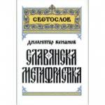 Славянска метафрастика (2002)