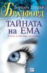 Тайната на Ема (2007)
