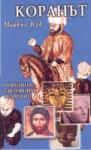 Коранът (2004)
