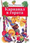 Карнавал в гората (2003)