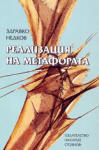 Реализация на метафората (2002)
