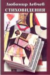 Стиховидения (2003)