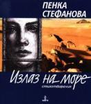 Излаз на море (2004)