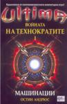 Ultima: Войната на технократите І. Машинации (2005)