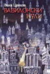 Вавилонски кули (2005)