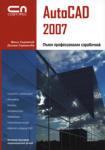 AutoCAD 2007: Пълен професионален справочник (2006)