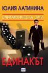 Единакът (2006)