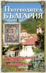 Пътеводител България: Чудотворни икони, манастири и лековити места (2011)