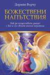 Божествени напътствия (2011)