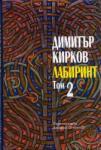 Лабиринт. Пловдивска трилогия Т. 2 (2011)