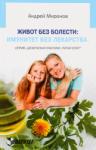 Живот без болести: Имунитет без лекарства (2011)