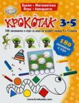 Крокотак 3-5. 180 занимания и игри за деца на възраст между 3 и 5 години (2011)