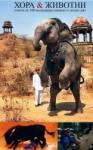 Хора & Животни: повече от 100 вълнуващи снимки от целия свят (2011)