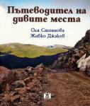 Пътеводител на дивите места (2011)