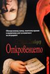 Откровението (2011)