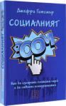 Социалният BOOM! (2011)