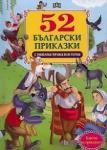 52 Български приказки с любими приказни герои (2011)