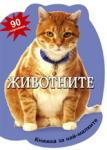 Книжка за най-малките: Животните (2011)