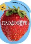 Книжка за най-малките: Плодовете (2011)