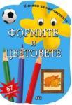 Книжка за най-малките: Формите и цветовете (2011)