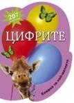 Книжка за най-малките: Цифрите (2011)