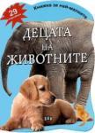 Книжка за най-малките: Децата на животните (2011)