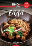 Елда - суперхраната на бъдещето (2011)