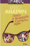 Разкази за особняците и малките хора (2011)