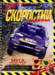 Скоростни машини (2009)