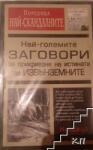 Най-големите заговори за прикриване на истината за извънземните (2007)