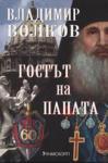 Гостът на Папата (2006)
