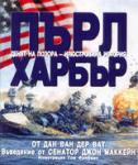 Пърл Харбър (2001)