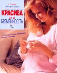 Красива и в бременността (1999)