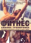 Фитнес (2004)