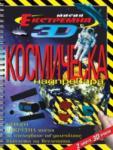 Космическа надпревара (2009)