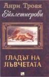 Ейглетиерови: Книга 2 - Гладът на лъвчетата (2004)