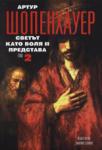 Светът като воля и представа - том II (ISBN: 9789540900407)