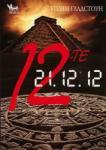 Дванадесетте (2011)