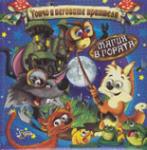 Топчо и неговите приятели: Магия в гората (ISBN: 9789544316389)