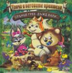 Топчо и неговите приятели: Слънце грее, дъжд вали (ISBN: 9789544316402)