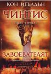 Чингис, книга 5: Завоевателят (2011)