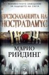 Предсказанията на Нострадамус (2011)