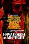 Няма покой за мъртвите (2011)
